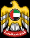 Герб Объединённых Арабских Эмиратов